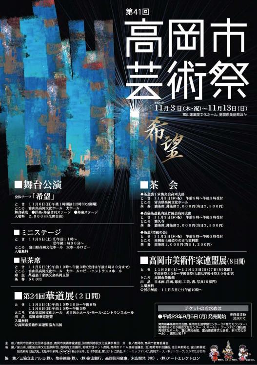 第41回高岡市芸術祭リーフレット
