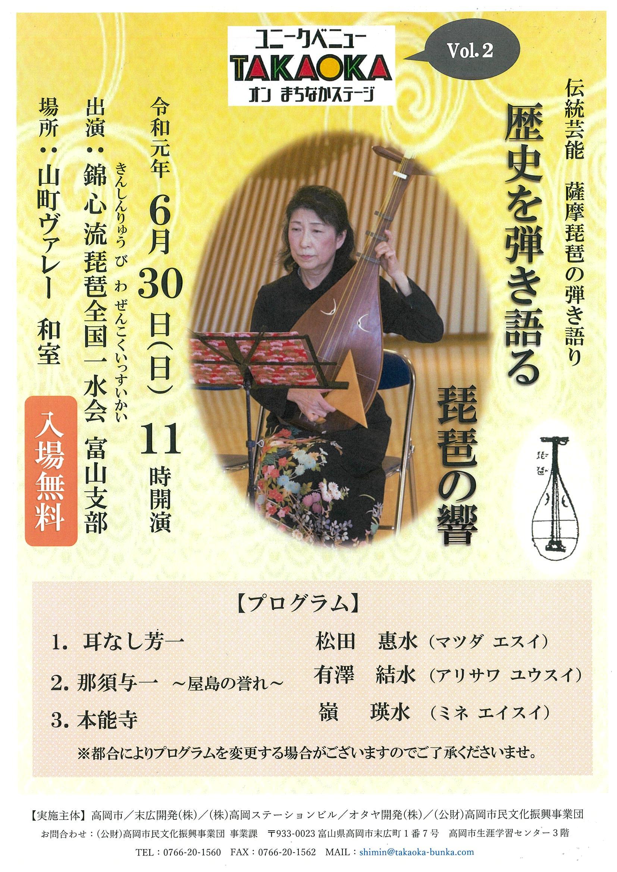 琵琶の響JPEG