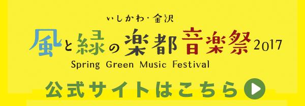 いしかわ・金沢 風と緑の楽都音楽祭2017公式サイト