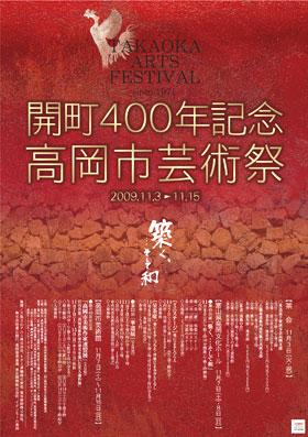 第39回高岡市芸術祭リーフレット
