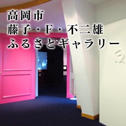 高岡市 藤子・F・不二雄ふるさとギャラリー