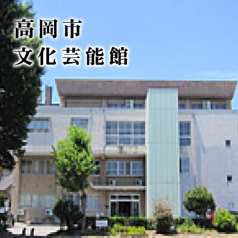 高岡市万葉歴史館
