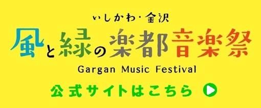 いしかわ・金沢 風と緑の楽都音楽祭公式サイト