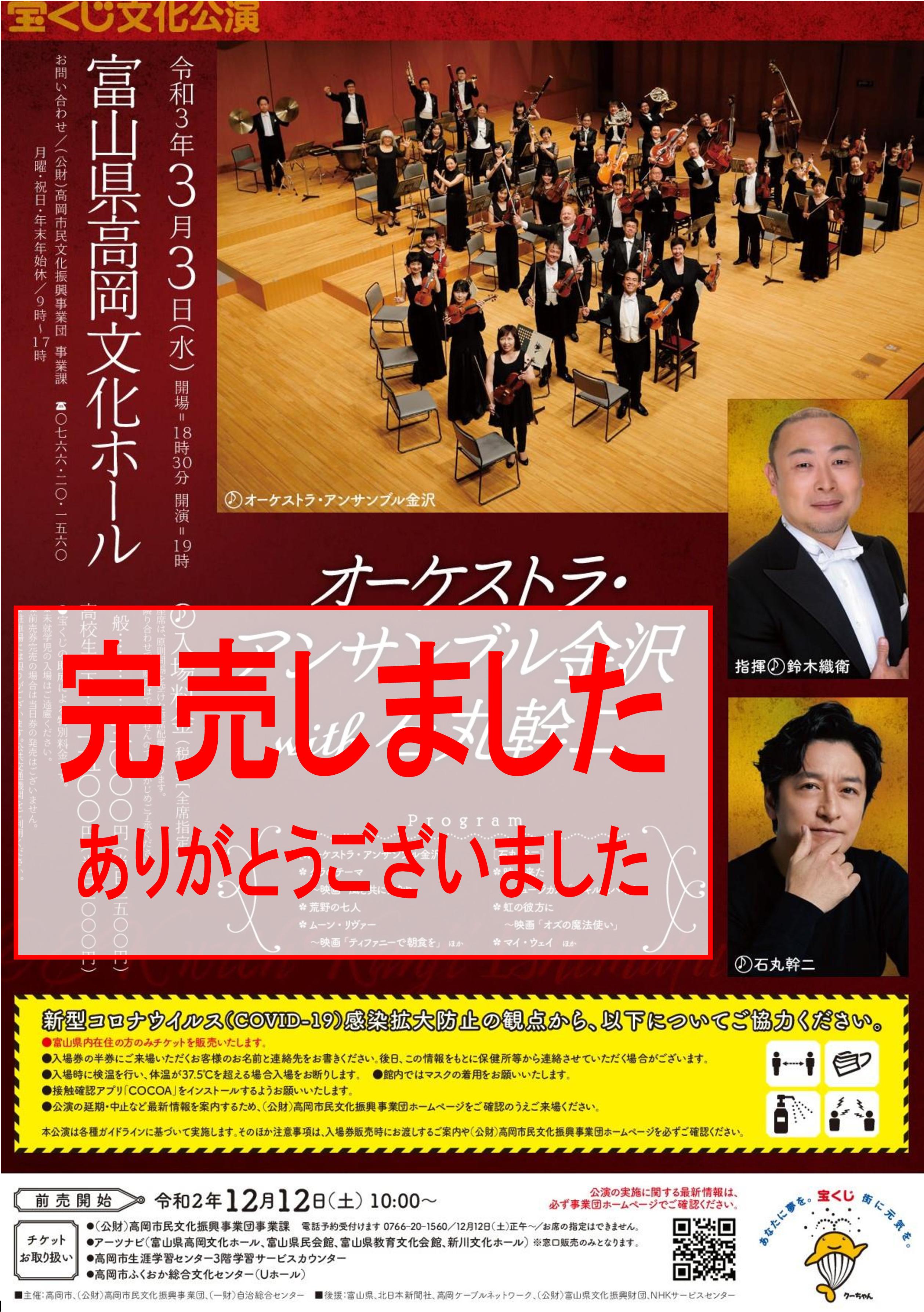 サンブル金沢with石丸幹二_A4_高岡1127★最終PDF.doc