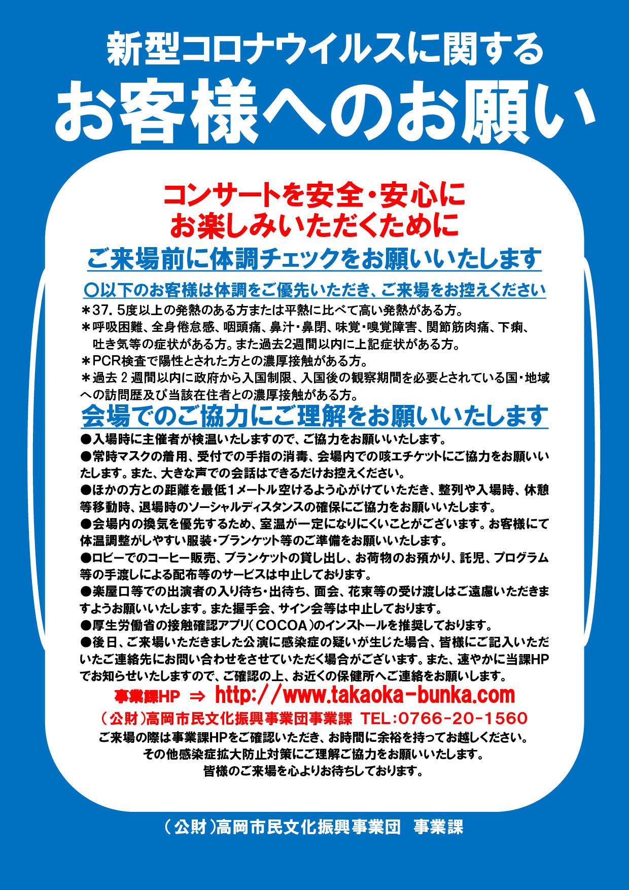 ★サロコンご来場の皆様へのお願い(令和3年1月更新)_001