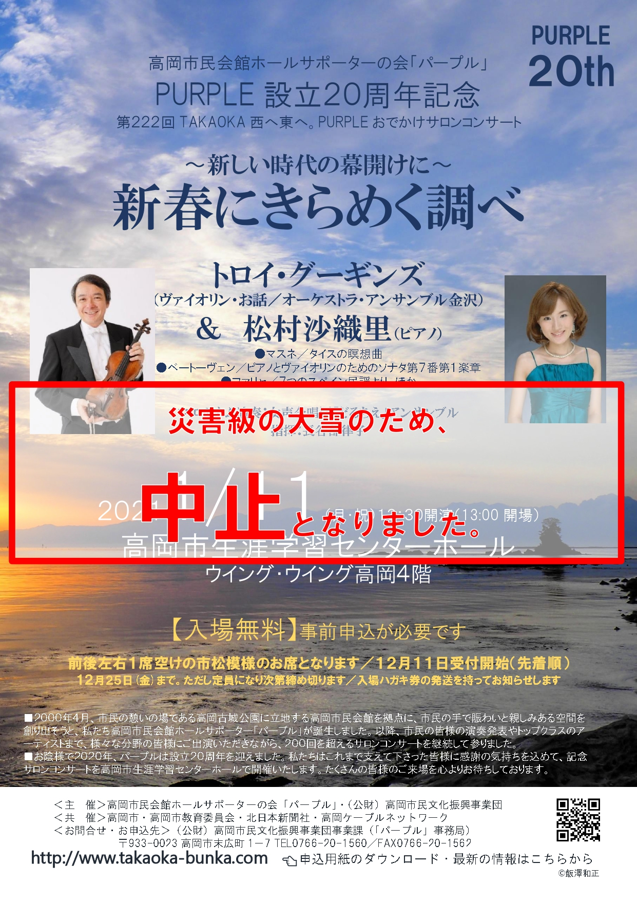 高岡 読売 テレビ