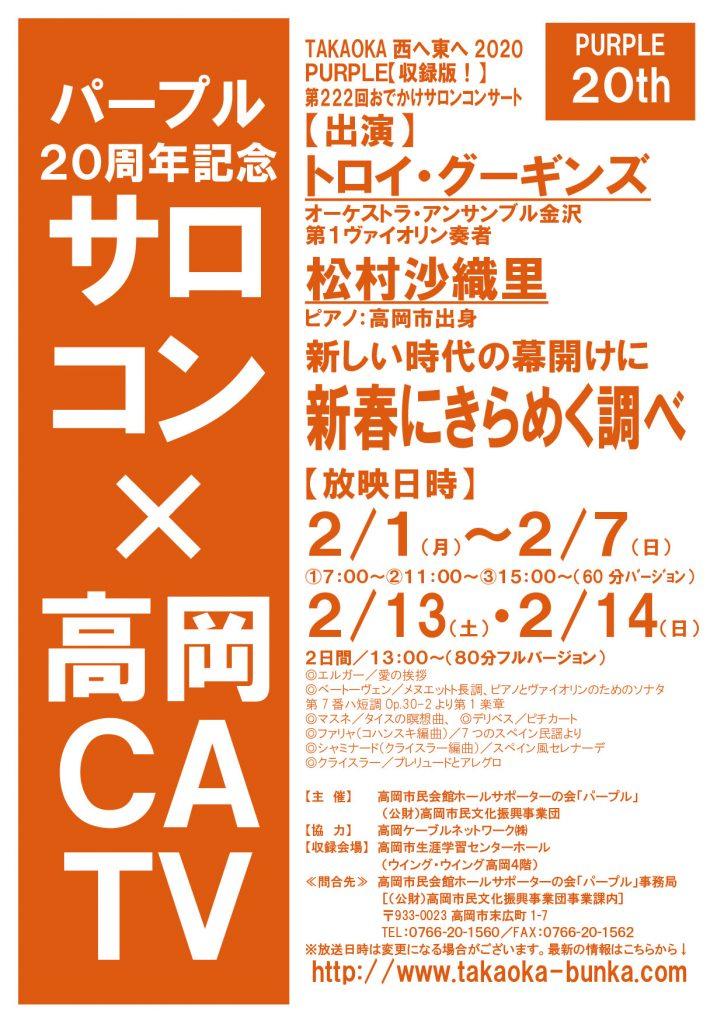 TV用チラシ(20周年)カラー.docx