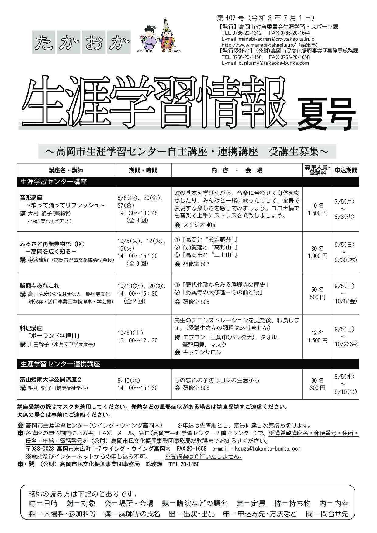 2021夏号生涯学習情報 (1)_001