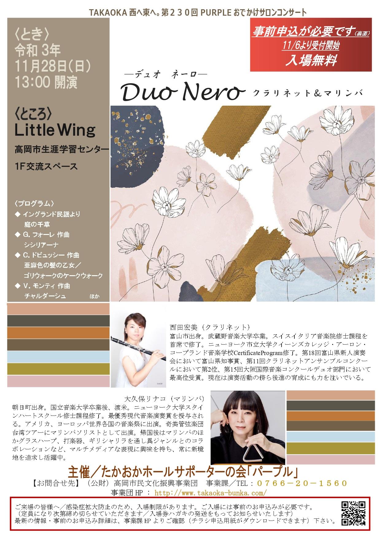 230回Duo Nero チラシ(カラー)_page-0001