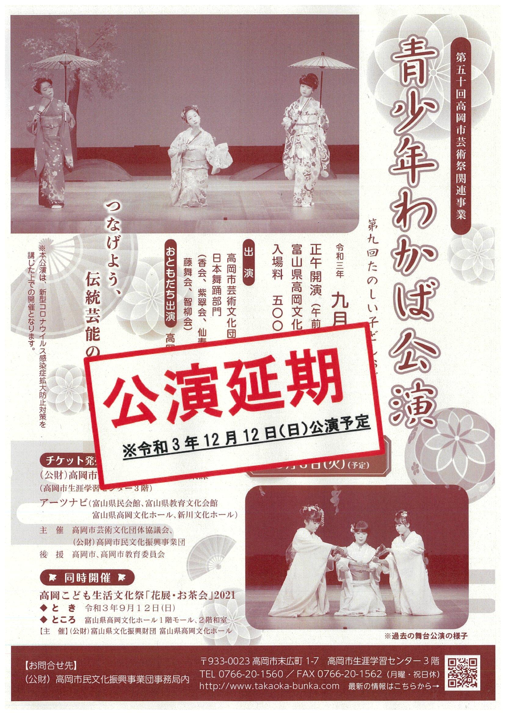 【最終】0719R03わかば公演チラシ 延期完成版