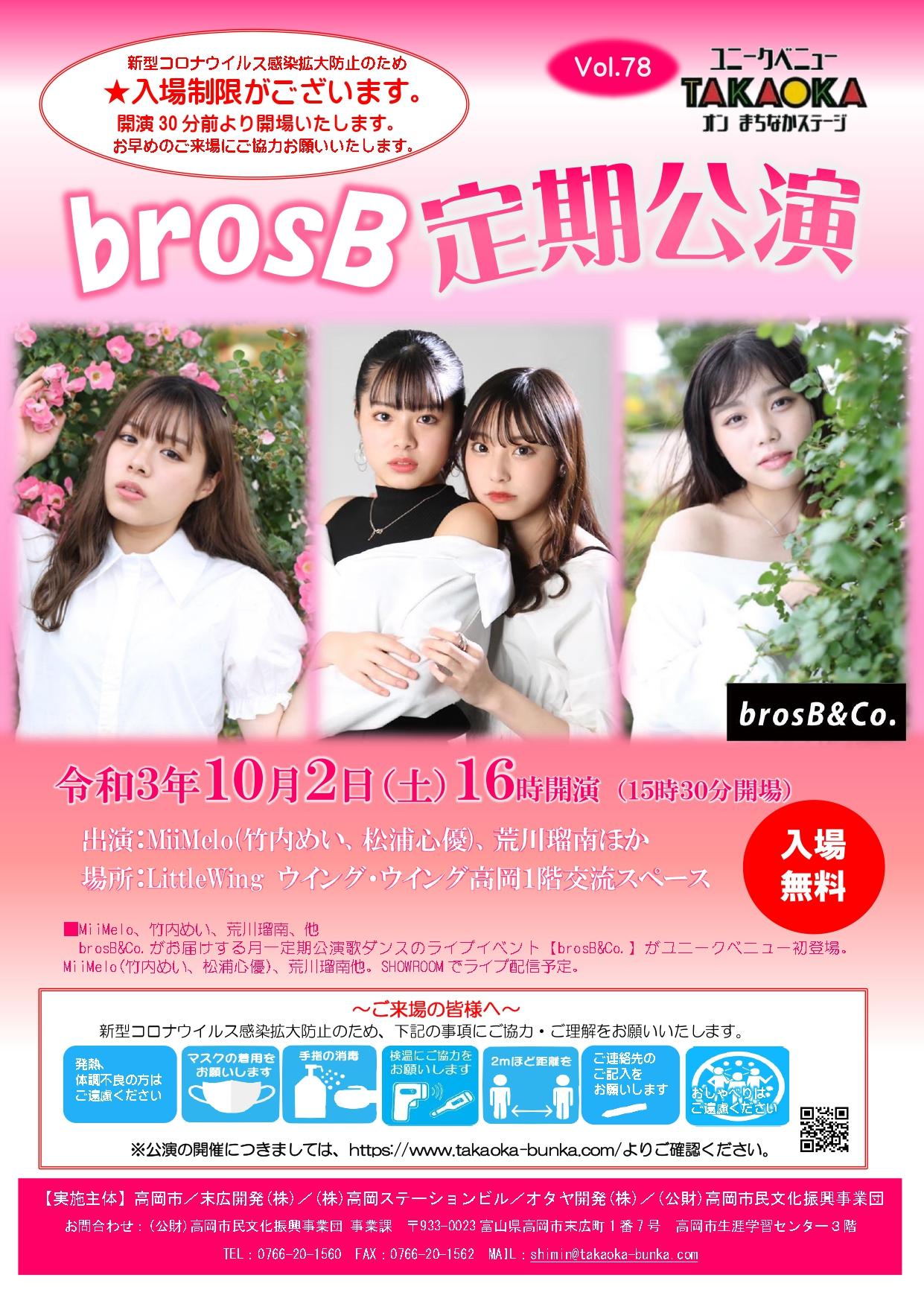 大仏兄弟(10月2日)チラシ②_page-0001