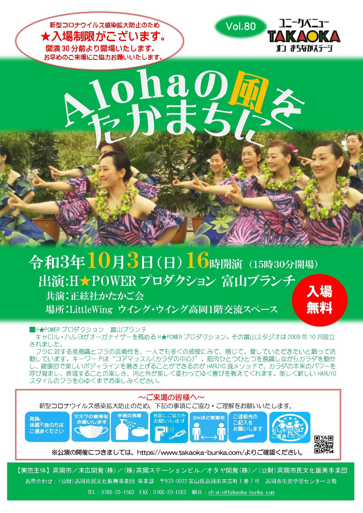 富山ブランチ(10月3日)チラシ_page-0001